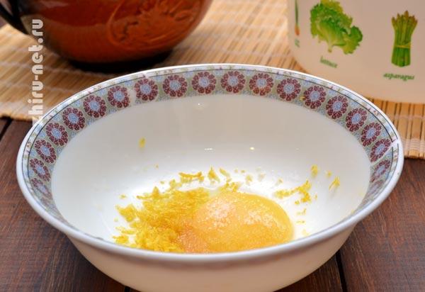 желток-и-цедра