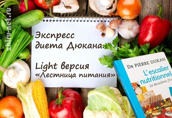 экспресс-диета-дюкана-на-7-дней