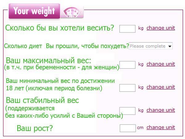 окна в таблице для расчёта веса