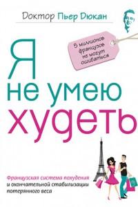 плакат по похудению